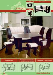 Кухонный уголок Алёнка-11.