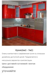Кухни под заказ в Минске +375(29)536-45-55 Дмитрий