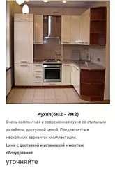 Кухня(6м2 - 7м2) Василиса на заказ в Минске и области