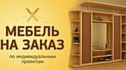 Корпусная мебель под заказ : Шкафы-купе,  кухни,  комод и др.